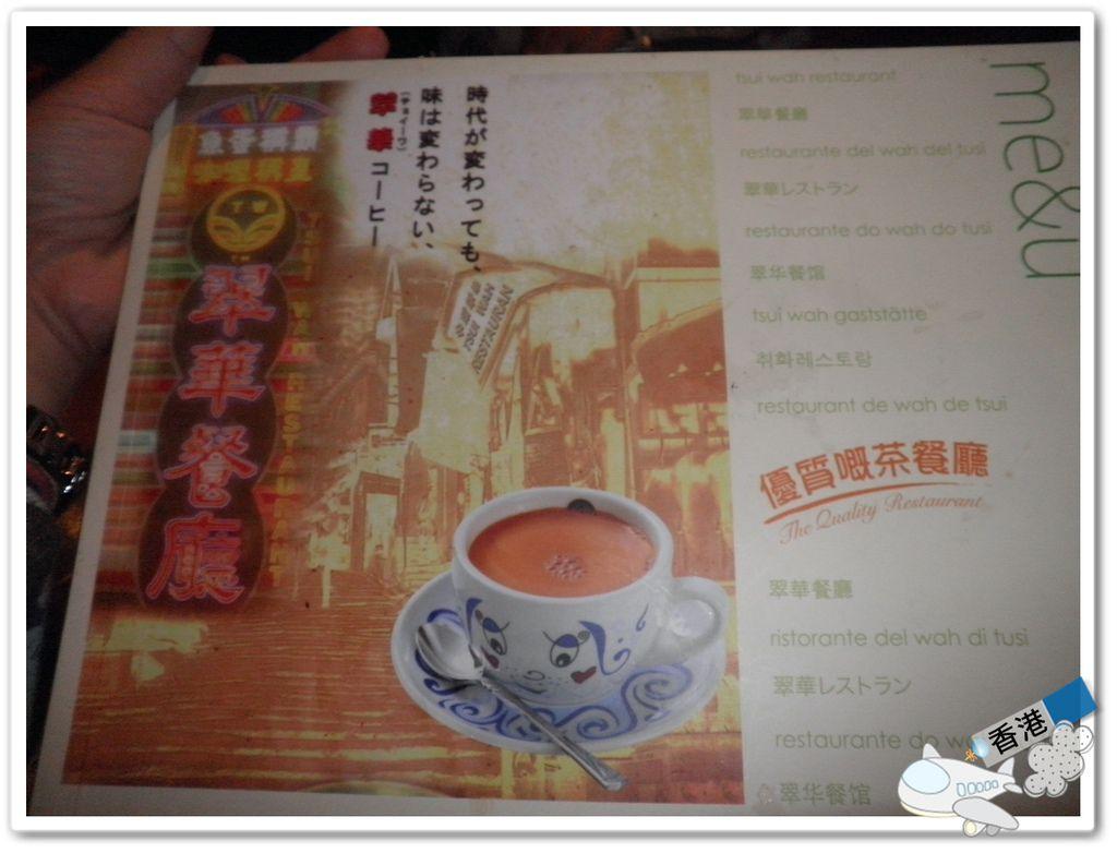 香港day- 20110320 P3200314.JPG
