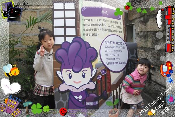 2010家庭旅行day2011.jpg