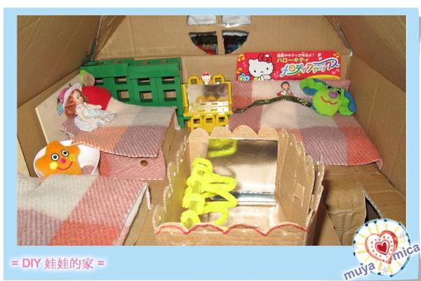 娃娃的家0007.jpg