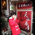 北埔擂茶P2200062.JPG