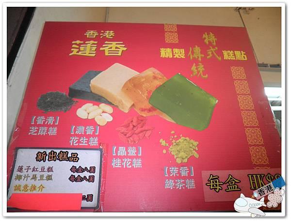 香港day- 20110320 P3200279.JPG