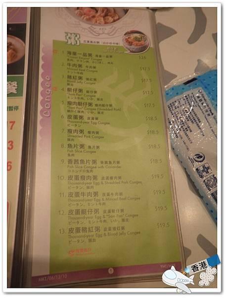 香港day- 20110320 P3200206.JPG