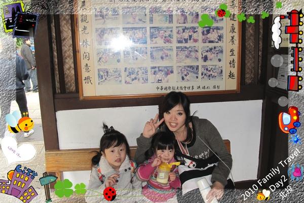 2010家庭旅行day2014.jpg