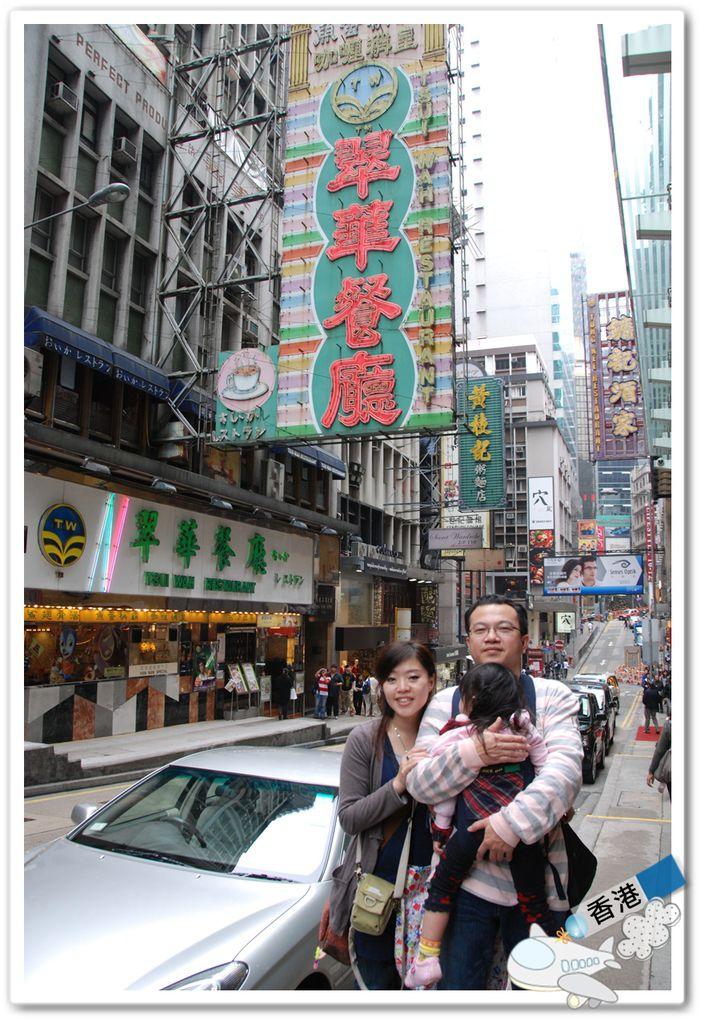 香港day- 20110320ㄚ偉DSC_6178.JPG