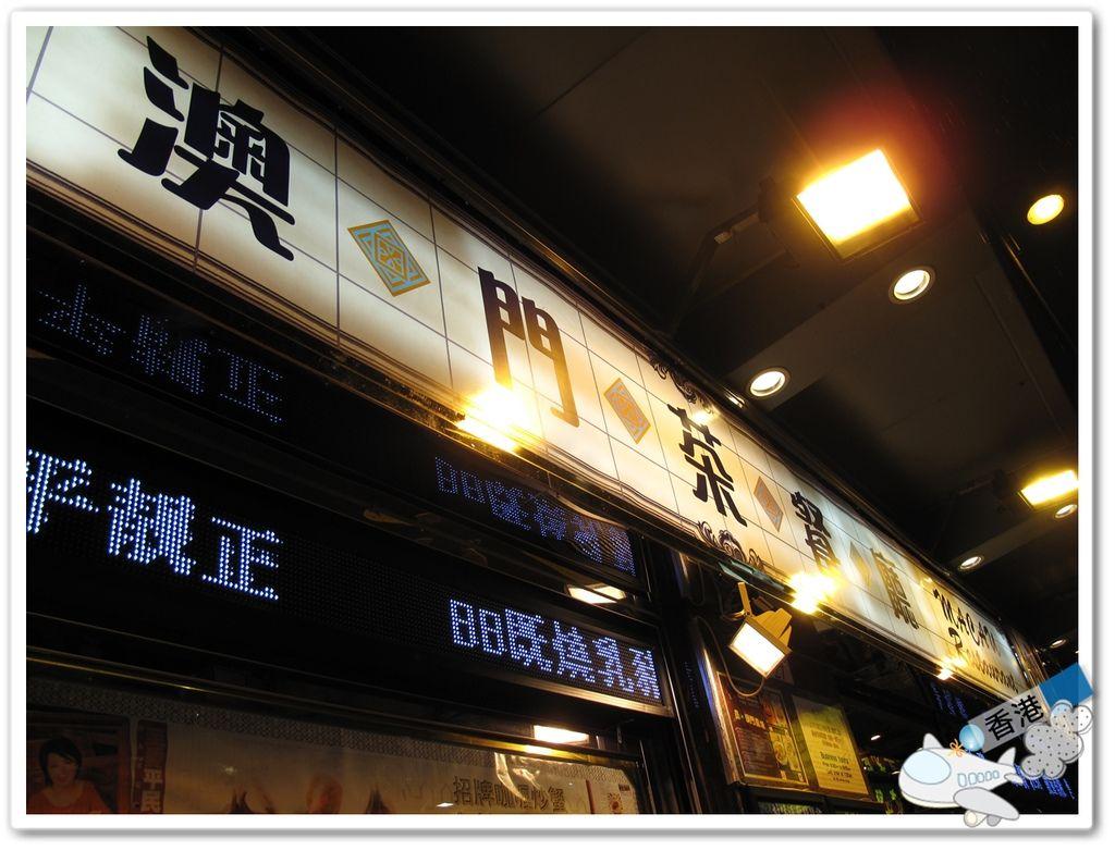 香港day- 20110319 IMG_7550.JPG