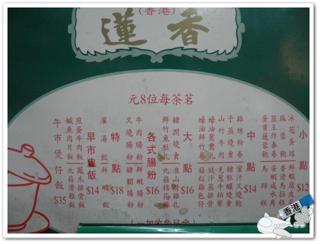 香港day- 20110320 P3200267.JPG