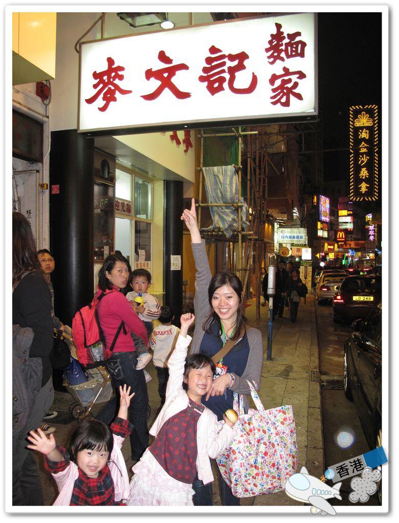 香港day- 20110320 IMG_7781.JPG