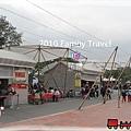 2010家庭旅行035.jpg