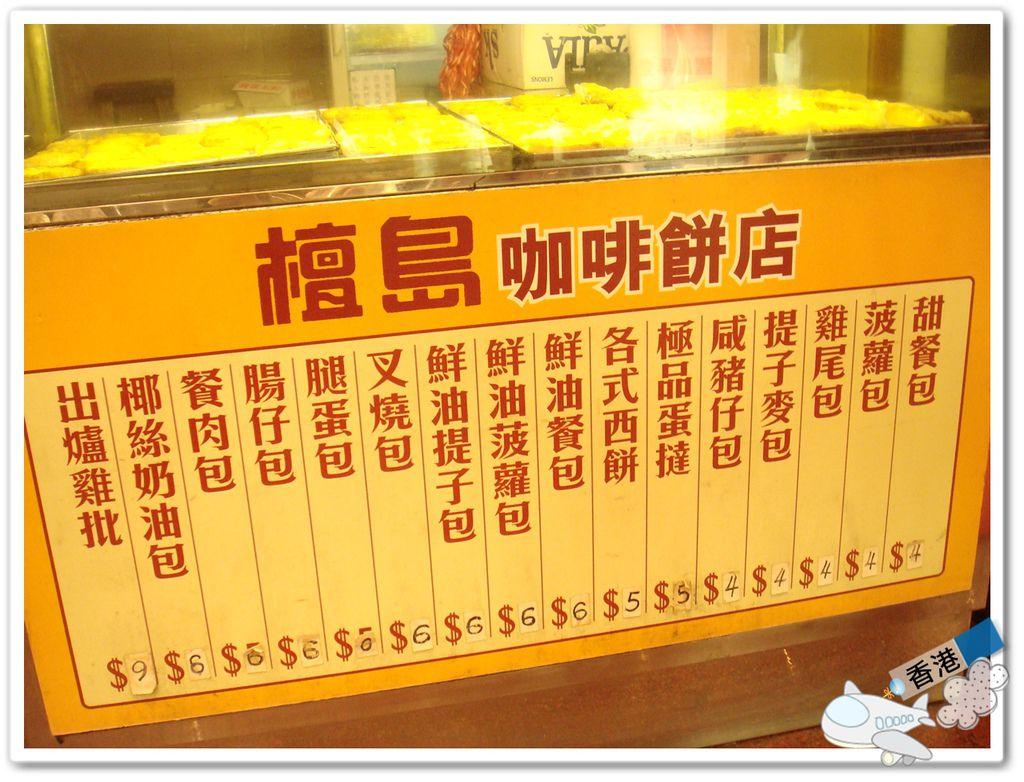 香港day- 20110320小甯DSC02256.JPG