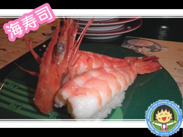 海壽司05.jpg