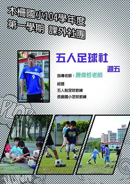 周五唐偉哲五人足球.jpg