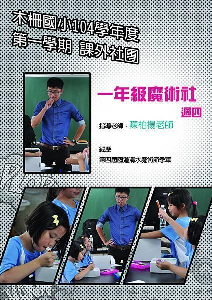 周四陳柏楊一年級魔術.jpg
