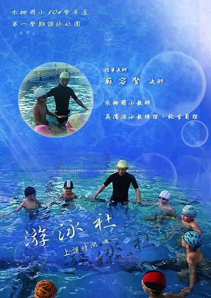 游泳社 (1).jpg