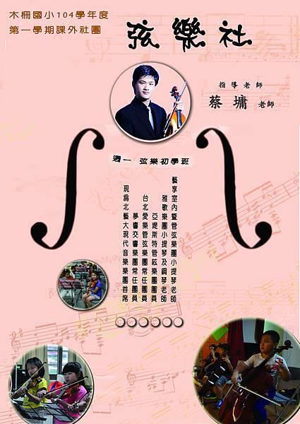 弦樂社 (2).jpg