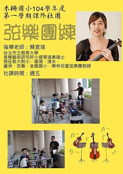 弦樂團練-賴宜瑄.tif