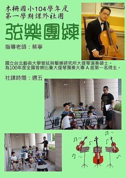 弦樂團練-蔡寧.tif