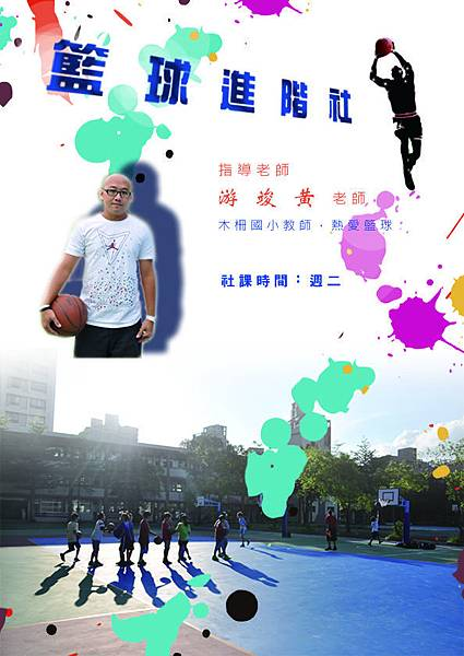 籃球進階社團.jpg