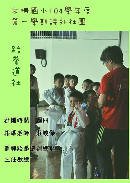 跆拳道.jpg