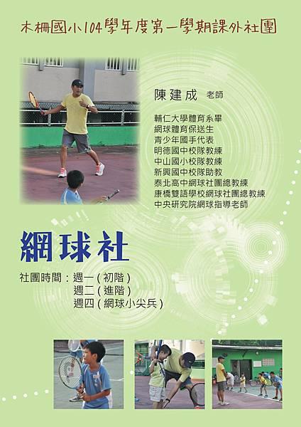 網球社.jpg