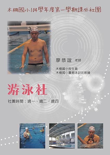 游泳社.jpg