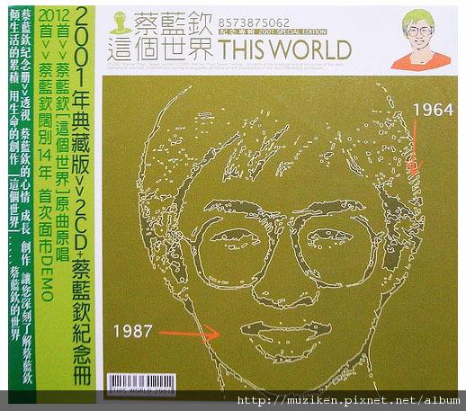蔡藍欽-這個世界CD.jpg