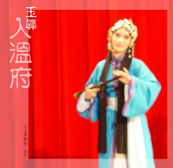 2005.0426-江之翠劇場演出〈入溫府〉