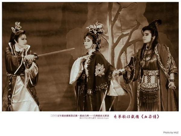 2005.0515-秀琴歌劇團演出《血染情》之一