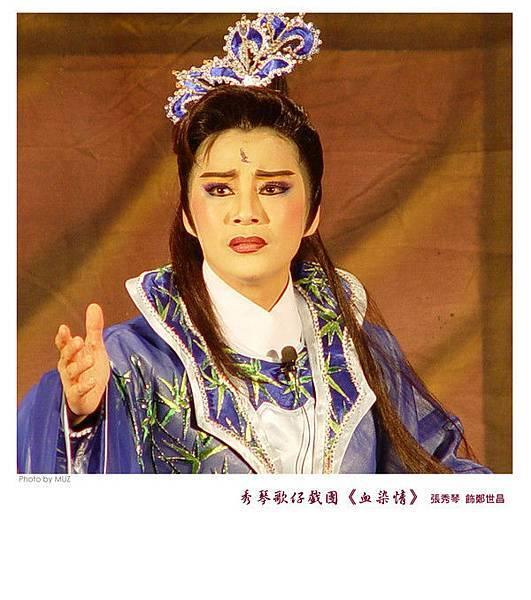 2005.0515-秀琴歌劇團演出《血染情》之二