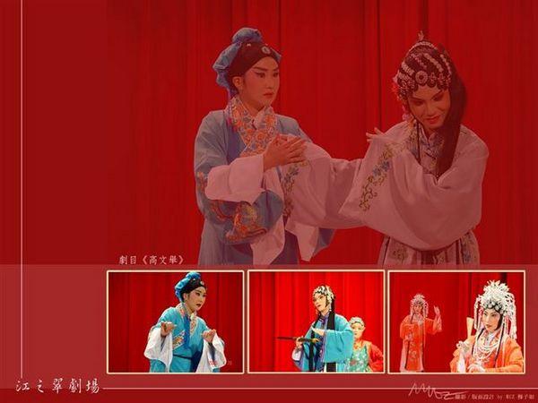 2005.0426-江之翠劇場演出《高文舉》折子戲