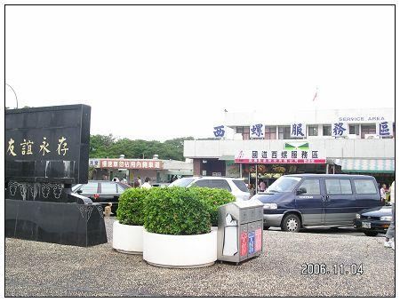 (4) 小而平凡的西螺服務區.jpg