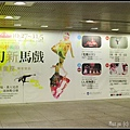 (1) MRT中正紀念堂站大看板