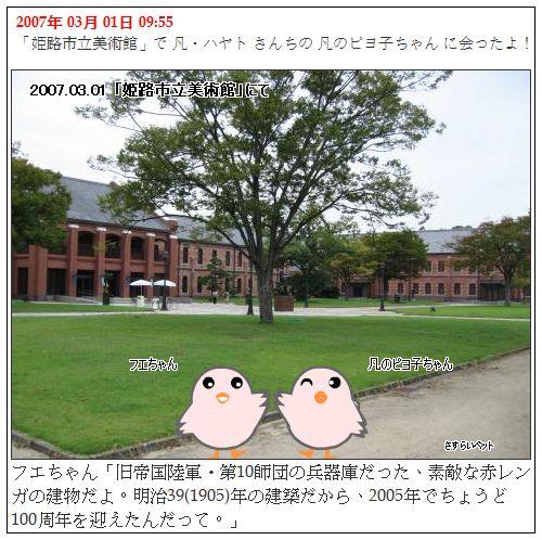 20070301-姬路市立美術館遇伴.jpg