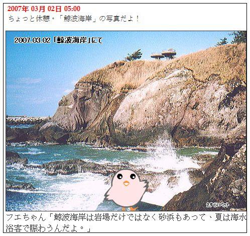 20070302-鯨波海岸.jpg