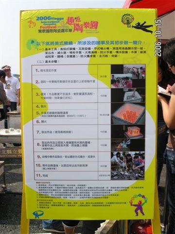 20061015 鶯歌陶瓷嘉年華 (12).JPG