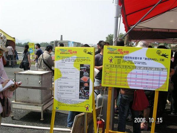 20061015 鶯歌陶瓷嘉年華 (13).JPG