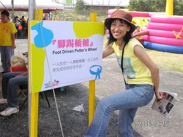 20061015 鶯歌陶瓷嘉年華 (40).JPG