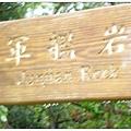 20080329-青年踏青去-12.jpg
