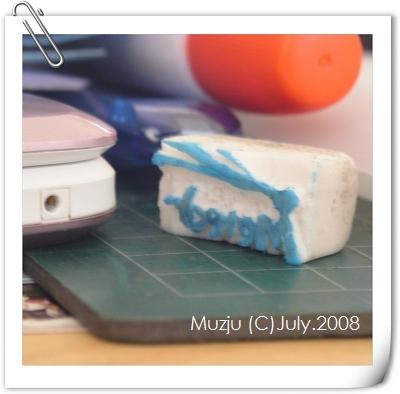 20080728-第一次刻的橡皮擦章-03.JPG