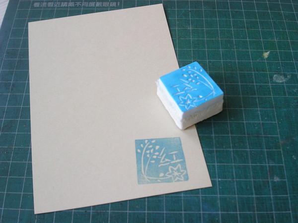 20080808-自刻橡皮擦印章給阿紅完成品-05.JPG