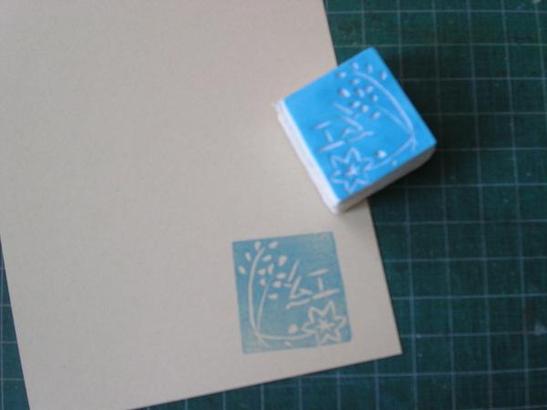 20080808-自刻橡皮擦印章給阿紅完成品-06.JPG