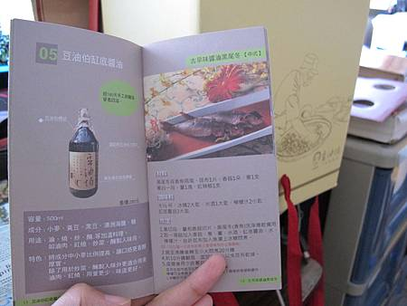 20120218-首次豆油伯開箱-014