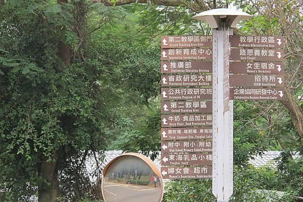 20131106-東海大學玩一下-033.JPG