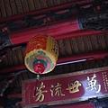 20110502-初訪林氏宗廟-010.JPG