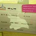 20090101-2009台北奔牛節華山館-22.JPG