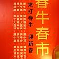20090101-2009台北奔牛節華山館-39.JPG