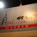 20090101-2009台北奔牛節華山館-62.JPG