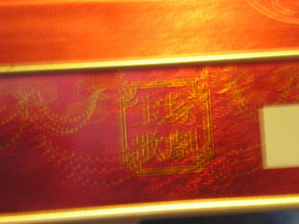 20090912-超哥送的伴手禮-05.JPG