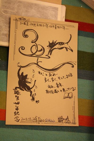 20091121-畫給貓果然如是的賀年卡.jpg