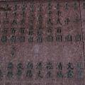 20110502-初訪林氏宗廟-042.JPG