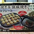20110521-1-章魚燒機開箱-001.JPG